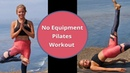 Chelsea Gilson - Pilates Workout: No Equipment Pilates Exercises   Тренировка пилатеса с акцентом на мышцы живота