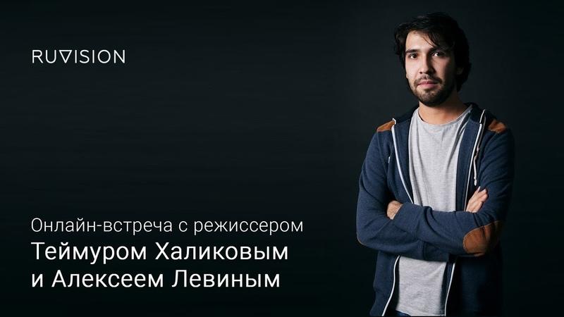 Онлайн-встреча с режиссером и оператором Теймуром Халиковым