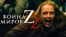 Война миров Z 2 Обзор / Трейлер 3 на русском