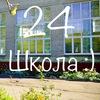 Школа №24. Калининград
