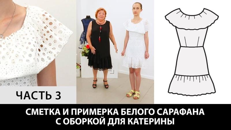 Моделирование летнего сарафана с оборками из ткани шитье для Катерины Как сшить платье? Часть 3