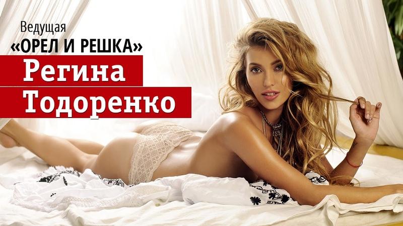 MAXIM Russia • Регина Тодоренко — жгущая телеведущая передачи «Орел и решка»