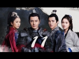 [RUS SUB] Nirvana in Fire 2 / Список архива Ланъя 2, 11/50