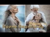 Мастер-класс Ирины Недялковой