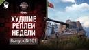 Два брата - ХРН №101 - от TheGun World of Tanks