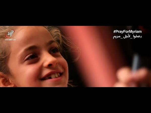 Иракская девочка Мириам - Как радостен тот день.