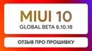 ОТЗЫВ ПРО ОБНОВЛЕНИЕ MIUI 10 GLOBAL BETA 8.10.18 НА ПРИМЕРЕ REDMI NOTE 5