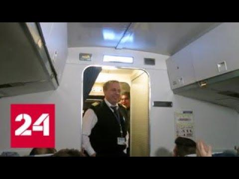Аплодисменты в самолете стали поводом для нешуточных споров в Интернете - Россия 24