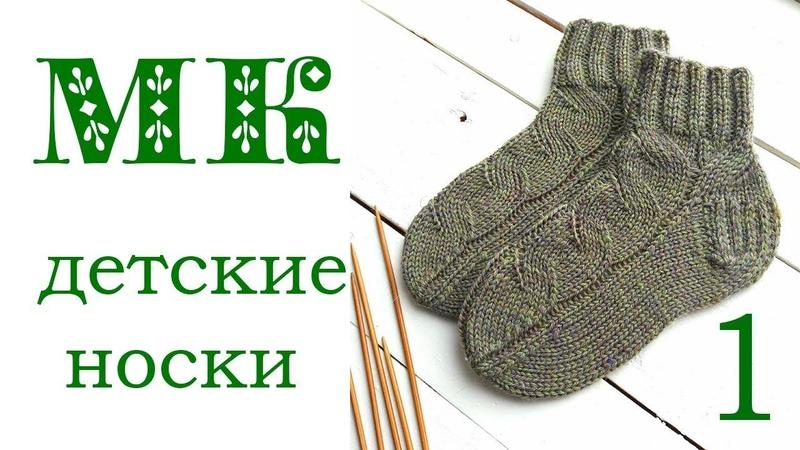 Мастер-класс Детские носки с косами возраст 3-4 года Вязание спицами Часть 1