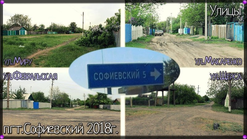 Прогулка по запрошенным улицам Красный Луч пгт Софиевский 2018г