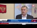 С. Аксёнов: «18 марта крымчане ещё раз продемонстрировали всему миру преданность России»