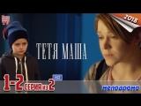 Тетя Маша / HD 720p / 2018 (мелодрама). 1-2 серия из 2