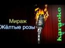 Вадим Казаченко (Фристайл) - Жёлтые розы ( караоке )