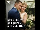 Кто ответит за смерть моей жены?