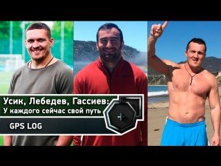 GPS-log: Усик, Лебедев, Гассиев — у каждого сейчас свой путь | FightSpace