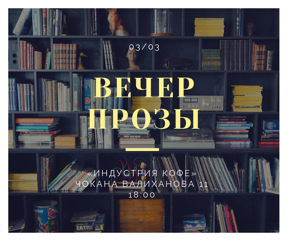 Афиша Омск 03/03 ВЕЧЕР ПРОЗЫ