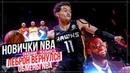 ЛЕТНЯЯ ЛИГА NBA! НА ЧТО СПОСОБНЫ НОВИЧКИ ДРАФТА? / ЛЕБРОН И ИРВИНГ ПОДРОБНОСТИ КОНФЛИКТА