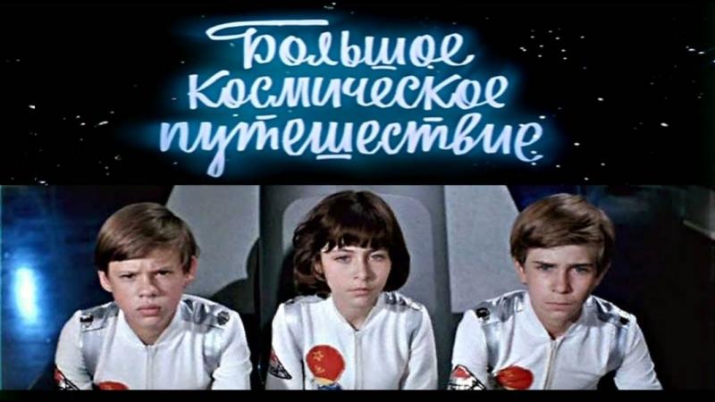 Фильм Большое космическое путешествие_1974 (фантастика).