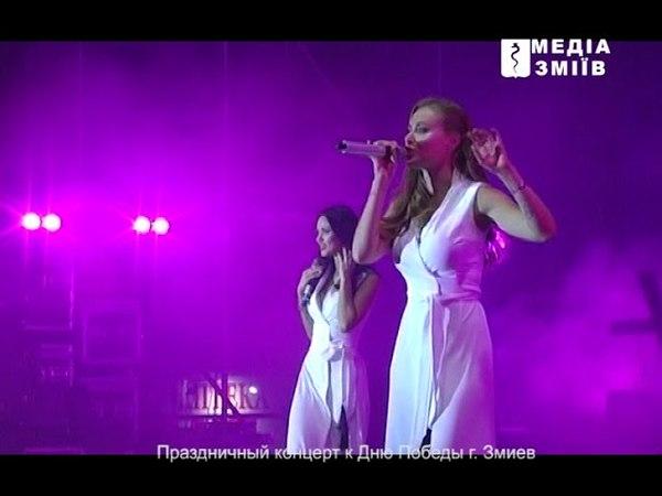 Праздничный концерт на площади г.Змиева посвященный Дню Победы ( 2 часть)
