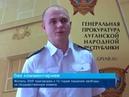 Жителя Республики осудили на 12 лет за гос измену