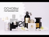 Ответы на самые популярные вопросы о парфюмерии!