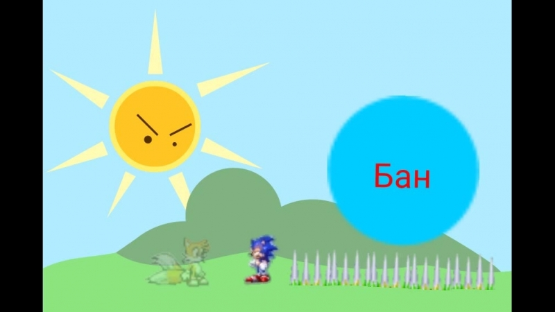 Бан(плохая анима( )