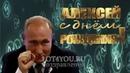 Поздравление с днем рождения для Алексея от Путина