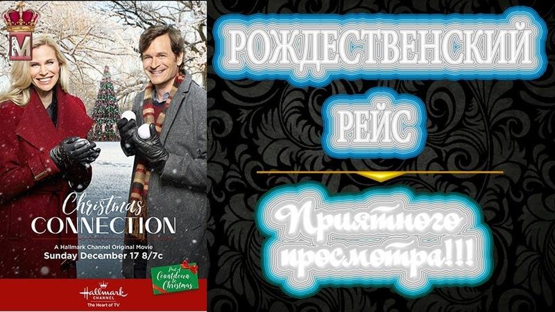 РОМАНТИЧЕСКАЯ МЕЛОДРАМА - РОЖДЕСТВЕНСКИЙ РЕЙС