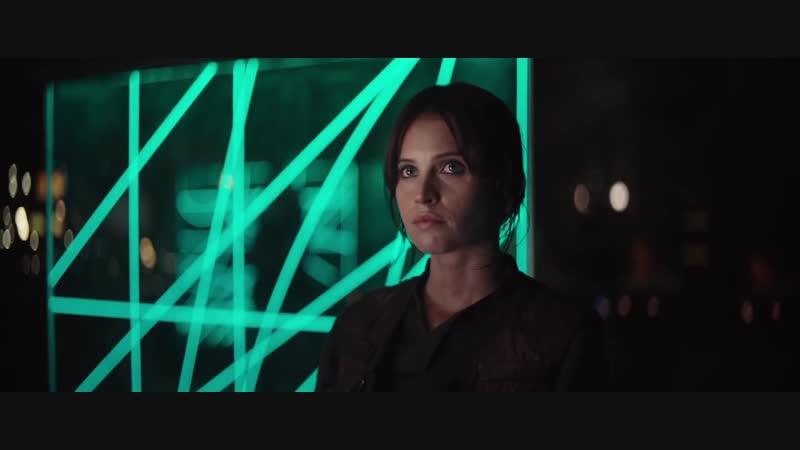 Изгой один Звёздные Войны Истории трейлер