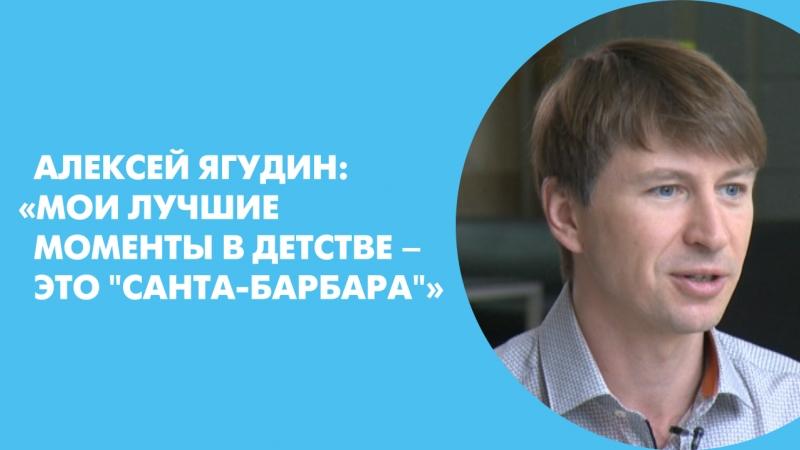 Алексей Ягудин «Мои лучшие моменты в детстве – это Санта-Барбара»