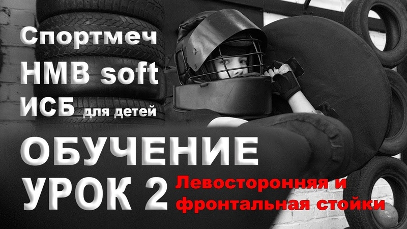 Спортмеч Урок 2 Стойка