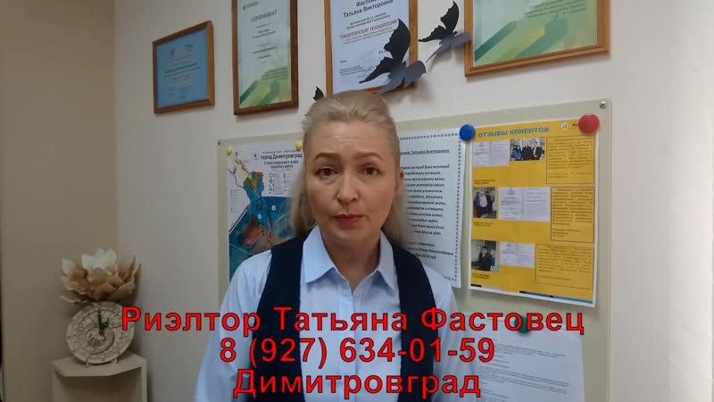 Риэлтор Татьяна Фастовец приглашает Вас в своё бюро Новый Ключ