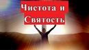 Чистота и Святость - Христианские Видео Проповеди Церковь Миссионер Москва