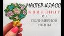 Polymer clay quilling/ КВИЛЛИНГ БРОШЬ ЦВЕТЫ/Kireeva Nataly/Diy