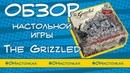 Обзор настольной игры The Grizzled Седые CMON на Русском О Настолках