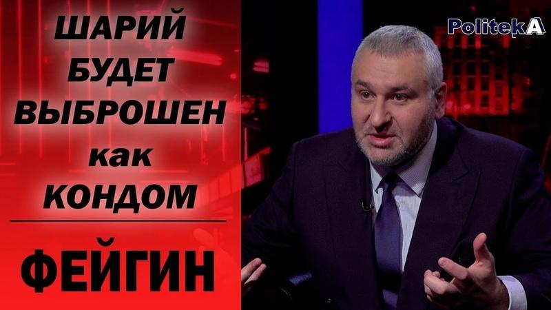 Шестерка Шарий в списке Путина: МАРК ФЕЙГИН о политзаключенных, пропаганде и оппозиции в РФ