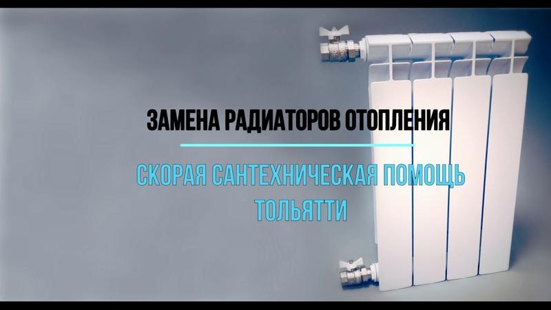 замена радиаторов тольятти