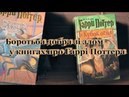 ЗОШ №9 м. Мирноград. Добро і зло у книгах про Гаррі Поттера. Фестиваль буктрейлерів Book fashion