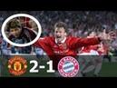 Манчестер Юнайтед - Бавария Мюнхен 2-1 - Обзор Финала Лиги Чемпионов 26/05/1999 HD