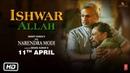 Ishwar Allah Video PM Narendra Modi Vivek Oberoi Suvarna Tiwari Hitesh Modak