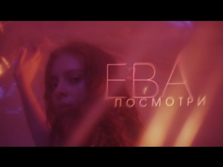 Премьера клипа! ЕВА – Посмотри (12.09.2018)