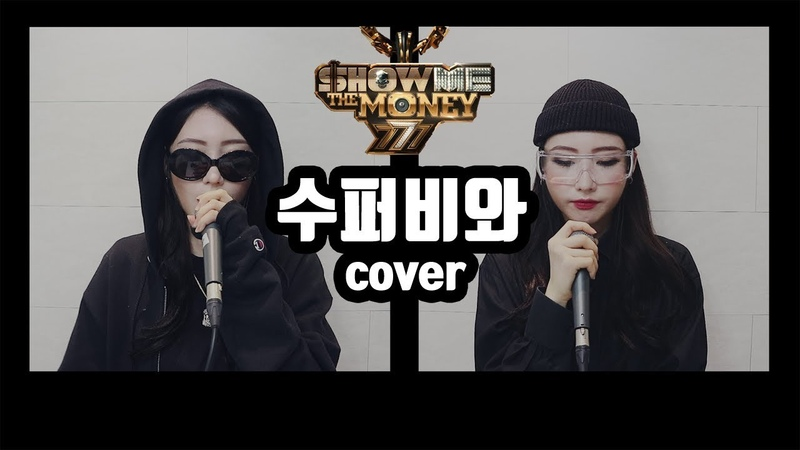 [ COVER ] SUPERBEE(수퍼비) - 수퍼비와 (1인2역) (Feat. BewhY) 여자랩커버 (뼝아리)