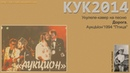 КУК2014. Укулеле-кавер на песню Дорога , АукцЫон, 1994, Птица