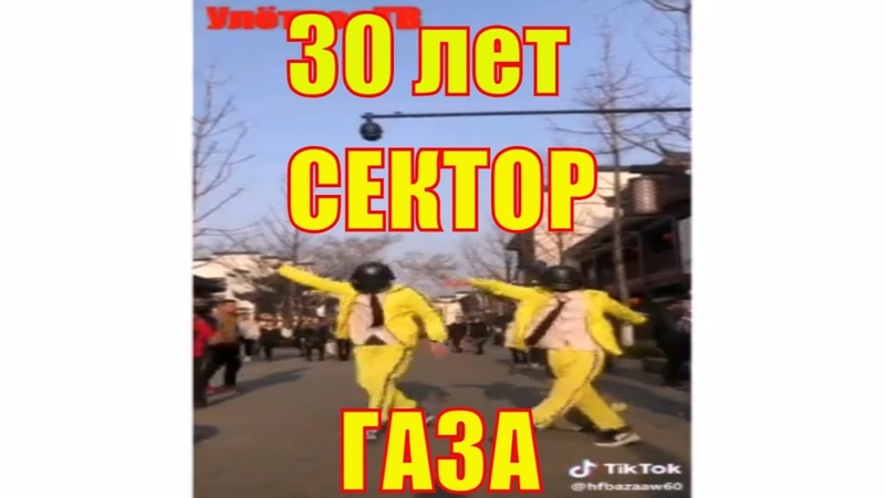 Сектор Газа Ремикс 30 лет Shuffle Dance