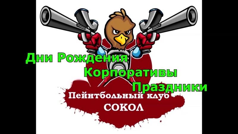 Пейнтбольный клуб Сокол