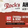 Rock's Cafe | первый клуб по себестоимости | Уфа