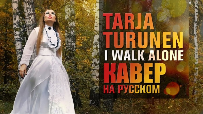 Tarja Turunen - I walk alone   кавер на русском