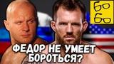 Федор Емельяненко — Райан Бейдер! ПРОГНОЗ ЯНИСА на главный бой Bellator 214 (Fedor vs. Bader)