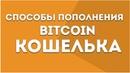 Как пополнить Bitcoin кошелёк? Способы пополнения