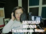 АЛЕКСАНДР АВТУХОВ